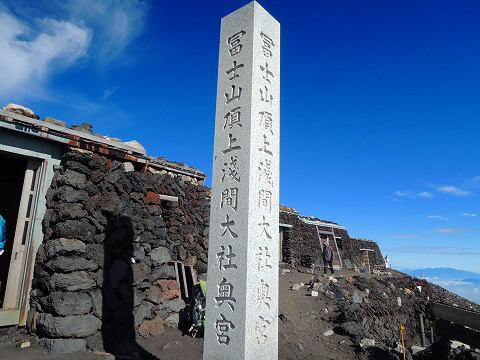 富士山頂上