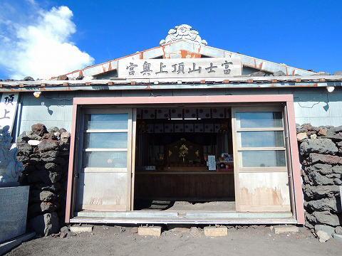 富士山頂上奥宮