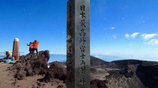 富士山に女子一人で登る方法【その4山頂編】