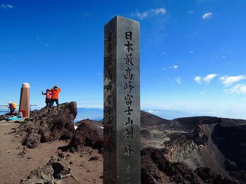 富士山剣が峰