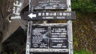 富士山に女子一人で登る方法【その7コツ編】