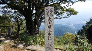 大山に女子一人で登ろう!【その2予算編】