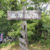 高尾山に女子一人で登る!【その3コツ編】