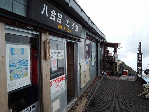 富士山太子館