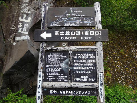 富士登山道看板