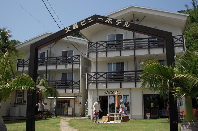 父島ビューホテル