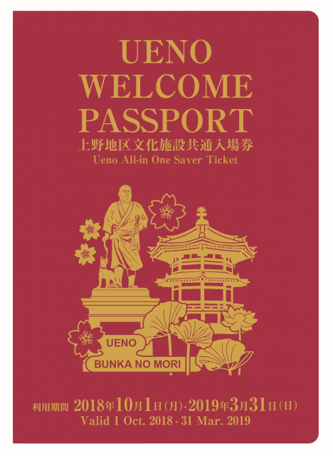 ueno welcome passport