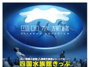 四国水族館きっぷ
